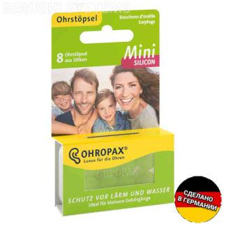 Беруши детские силиконовые Ohropax Mini Silicon (8 шт.)