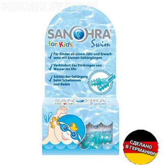 Детские беруши для плавания Sanohra Swim for Kids