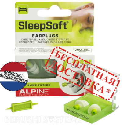 Беруши  для сна Alpine SleepSoft