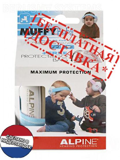 Детские наушники от шума ALPINE MUFFY BABY голубенькие