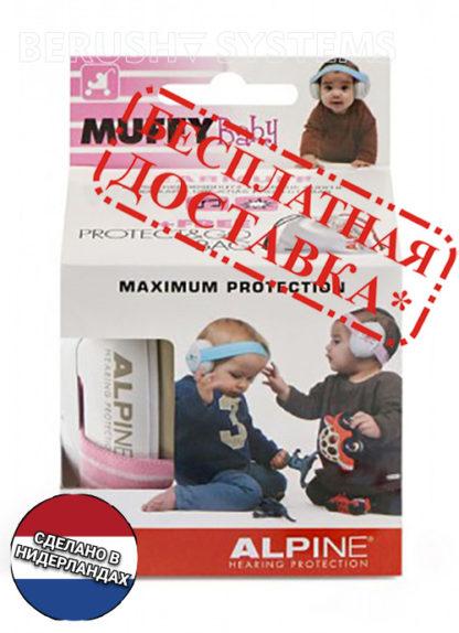 Детские наушники ALPINE MUFFY BABY розовенькие