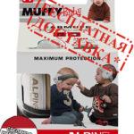 Наушники для детей ALPINE MUFFY BABY темненькие купить в Москве.