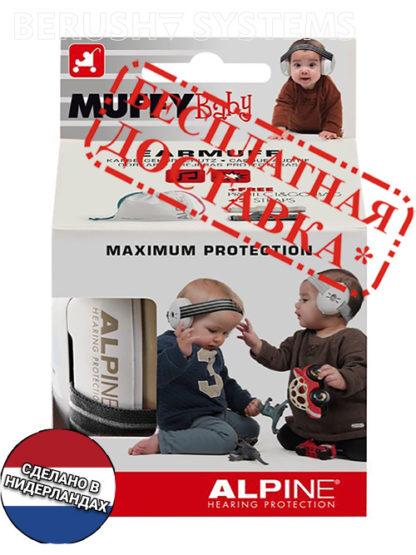Наушники для детей ALPINE MUFFY BABY темненькие